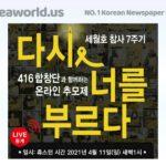 416합창단, 세월호 참사 7주기 온라인 추모제