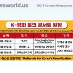 휴스턴협의회, K-평화토크 콘서트 개최